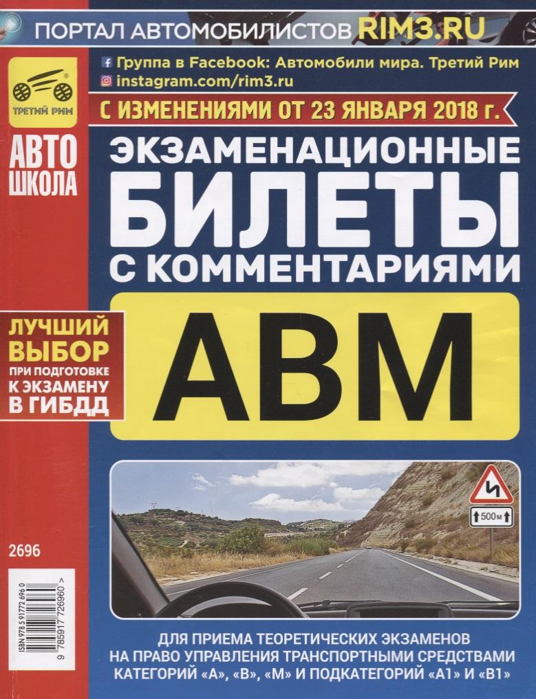 Экзаменационные билеты для приема теоретических экзаменов на право управления транспортными средствами категорий «А», «В», «М» и подкатегорий «А1», «В1» с комментариями