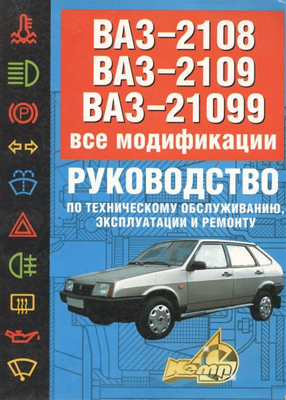 ВАЗ-2108, 09, 099 все модификации