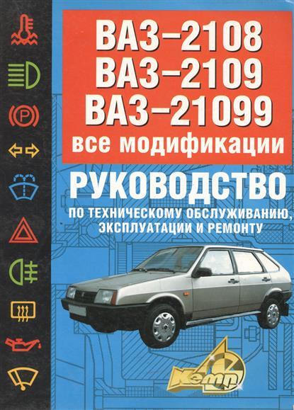ВАЗ-2108, 09, 099 все модификации фаркоп avtos на ваз 2108 2109 2012 разборный тип крюка h г в н 800 50кг vaz 08