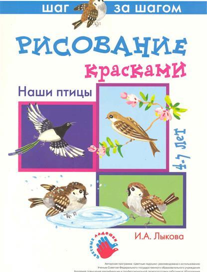 Наши птицы Рисование красками 4-7 лет