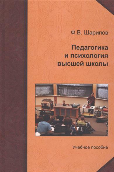 Педагогика и психология высшей школы. Учебное пособие
