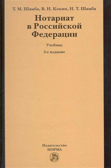Нотариат в РФ Учеб.