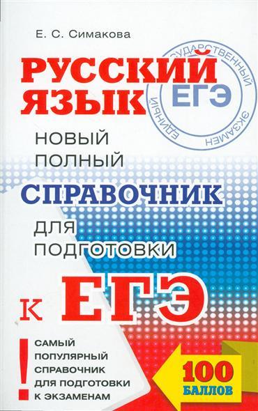 Симакова Е. Русский язык. Новый полный справочник для подготовки к ЕГЭ