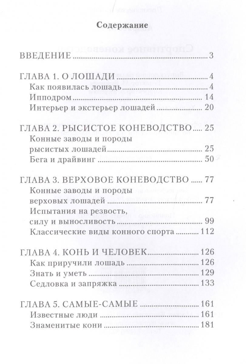 Абдряев М. Спортивное коневодство