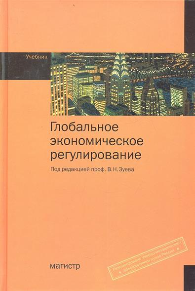 Глобальное экономическое регулирование: учебник