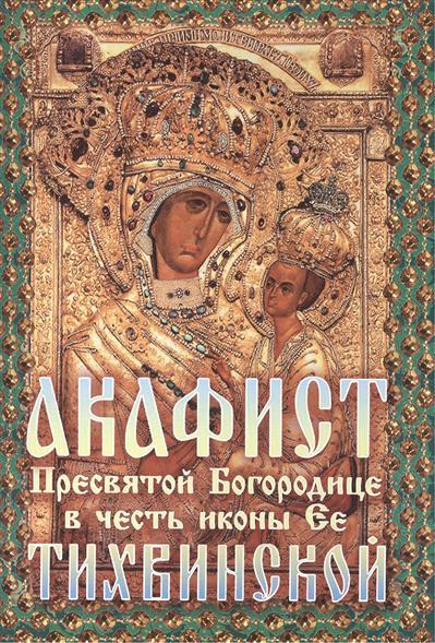 Акафист Божией Матери в честь иконы Ее Тихвинской