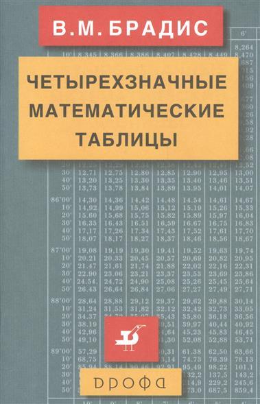Брадис В.: Четырехзначные математические таблицы