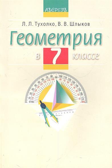 Геометрия в 7 классе. Учебно-методическое пособие для учителей учреждений общего среднего образования с русским языком обучения.