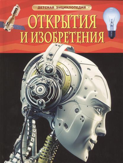 Несмеянова М. (ред.) Открытия и изобретения