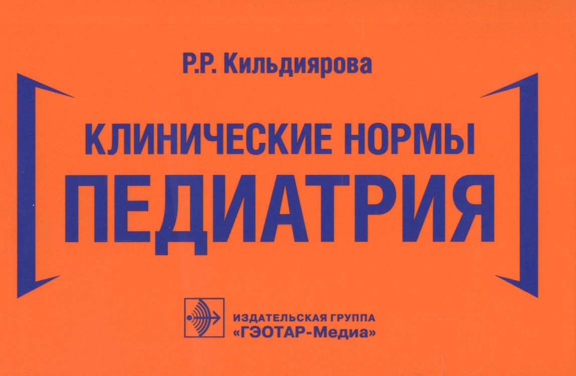 Кильдиярова Р. Клинические нормы. Педиатрия