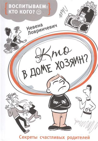 Ловринчевич Н. Кто в доме хозяин? росмэн кто в доме хозяин