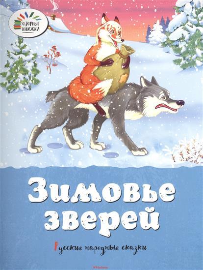 Афанасьев А. (обраб.) Зимовье зверей афанасьев а н зимовье зверей книжка на картоне