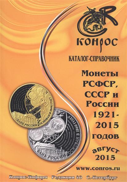 Каталог-справочник. Монеты РСФСР, СССР и России 1921-2015 годов