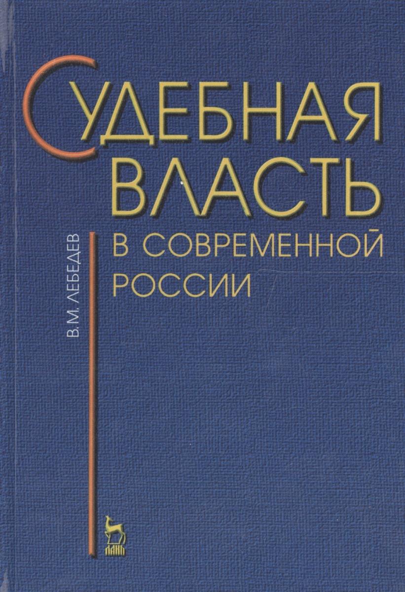 Судебная власть в современной России. Проблемы становления и развития
