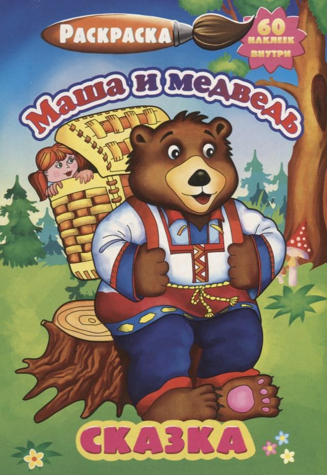 Гаджиева Н. (ред.) Раскраска Маша и медведь. 60 наклеек внутри эгмонт маша и медведь большая раскраска цветная подсказка