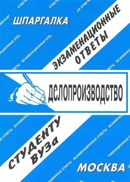 Шпаргалка Делопроизводство