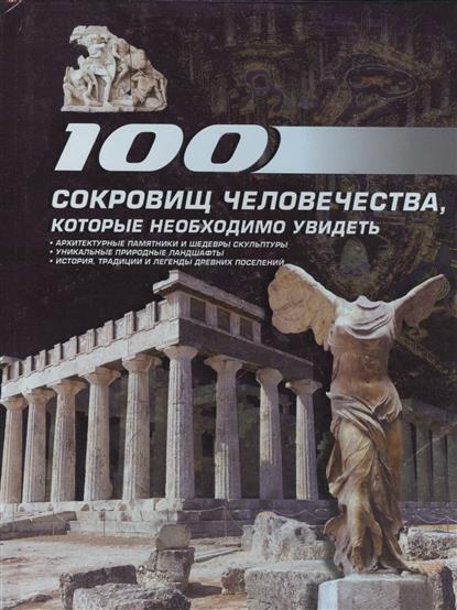 Резько И. 100 сокровищ человечества, которые необходимо увидеть забродина е москва литературная 100 адресов которые необходимо увидеть