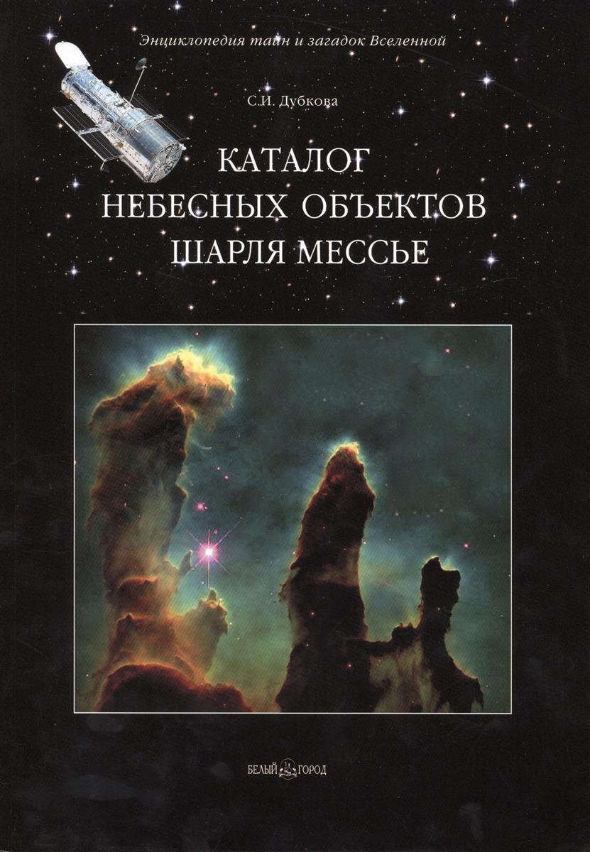 Дубкова С. Каталог небесных объектов Шарля Мессье каталог big