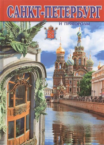 Анисимов Е. Санкт-Петербург и пригороды