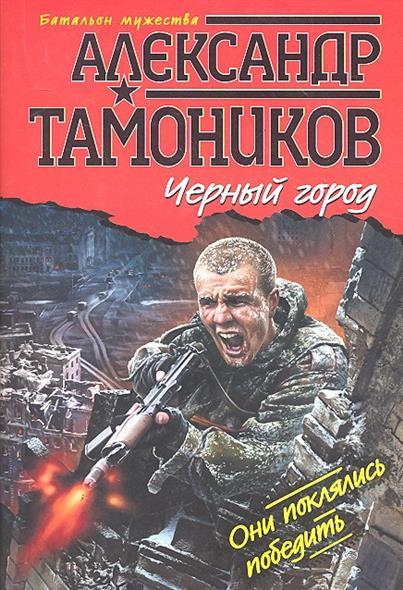 Тамоников А. Черный город тамоников а холодный свет луны