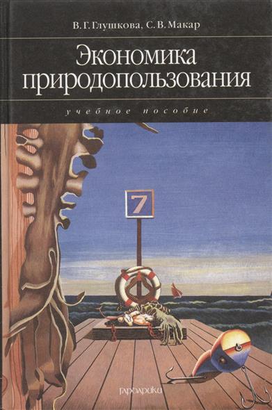 Глушкова В., Макар С. Экономика природопользования Уч. пос.
