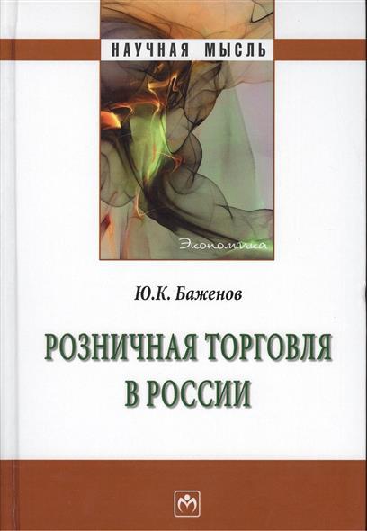 Баженов Ю. Розничная торговля в России. Монография ситников ю безлюдье