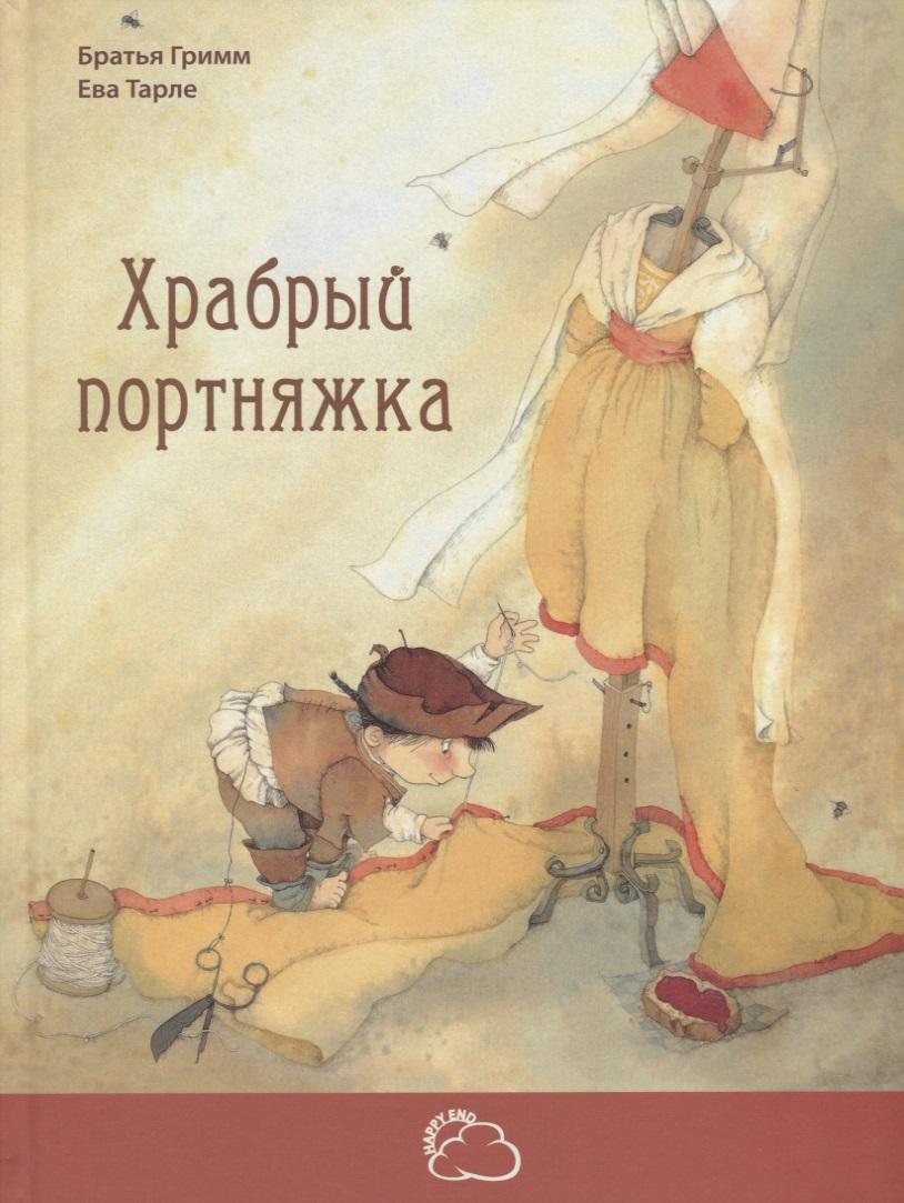 Гримм Я., Гримм В. Храбрый портняжка гримм в гримм я самые любимые сказки