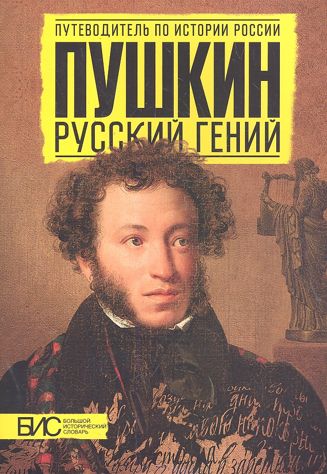 Пушкин Русский гений