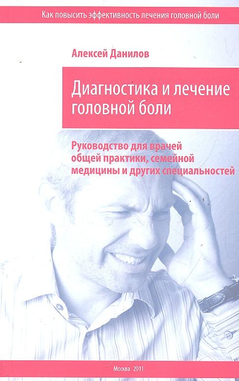 Данилов А. Диагностика и лечение головной боли ли юн лечение боли система мастера тонга