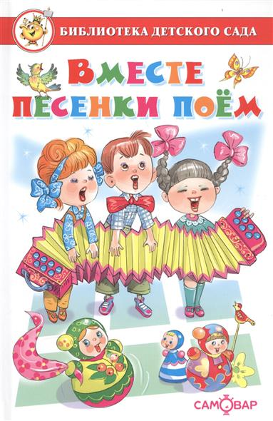 Юдаева М. (сост.) Вместе песенки поем