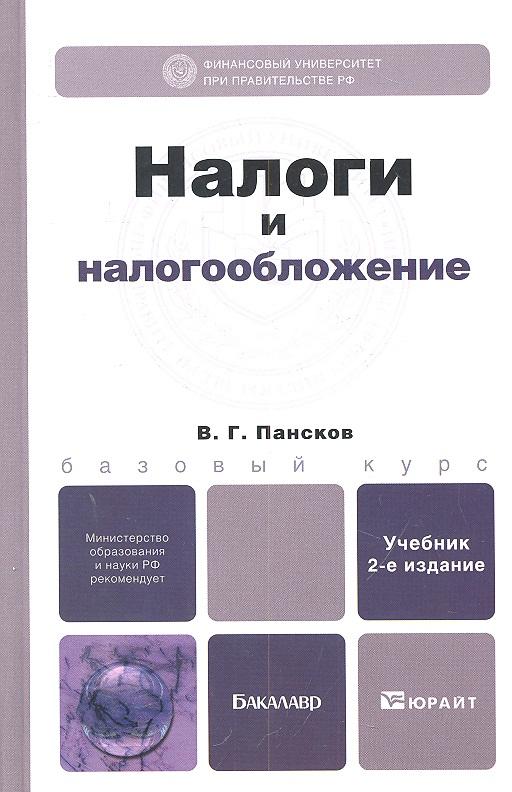 Пансков В. Налоги и налогообложение. Учебник для бакалавров. 2-е издание, переработанное и дополненное