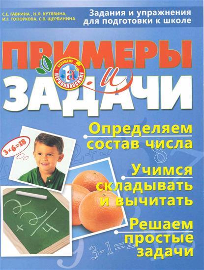 Примеры и задачи Задания и упражн. для подгот. к школе