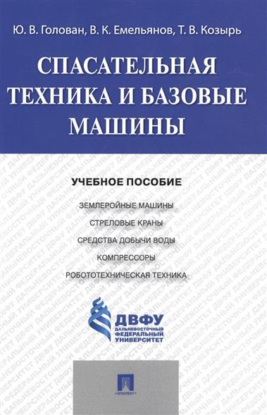 Голован Ю., Емельянов В., Козырь Т. Спасательная техника и базовые машины. Учебное пособие