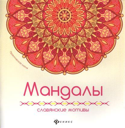 Мандалы. Славянские мотивы