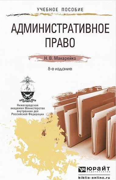 Административное право. Учебное пособие для прикладного бакалавриата. 8-е издание, переработанное и дополненное
