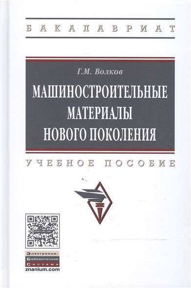 Волков Г. Машиностроительные материалы нового поколения. Учебное пособие