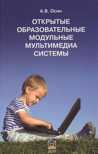 Осин А. Открытые образовательные модульные мультимедиа системы ISBN: 9785984250412