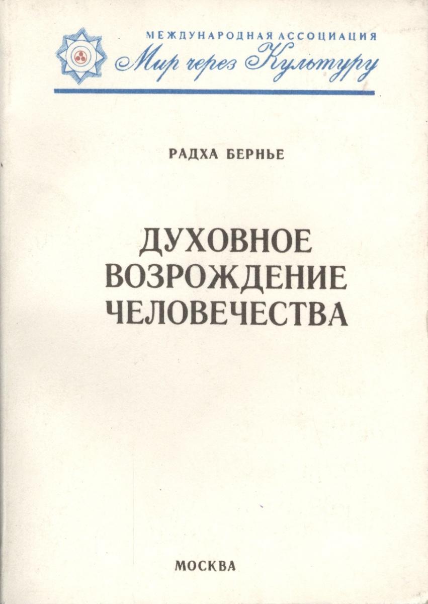 Радха Бернье Духовное возрождение человечества ISBN: 5855520056 бернье николь незавершенное дело элизабет д