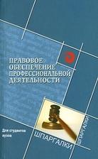 Правовое обеспечение проф. деятельности