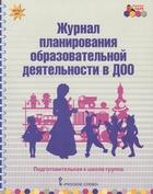 Журнал планирования образовательной деятельности в ДОО. Подготовительная к школе группа