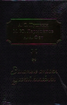 Золотые строки русской классики: А.С. Пушкин
