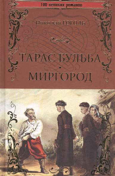 Гоголь Н. Тарас Бульба. Миргород сергей александрович траилин тарас бульба