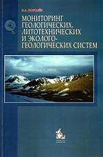 Королев В. Мониторинг геологических, литотехнических и эколого-геологических систем