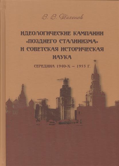 Тихонов В. Идеологические кампании позднего сталинизма и советская историческая наука (середина 1940-х-1953 г.) а в тихонов подводное царство