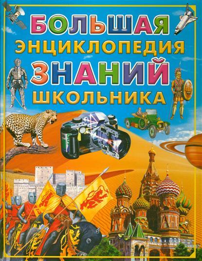 Яковлев Л. (сост.) Большая энциклопедия знаний школьника
