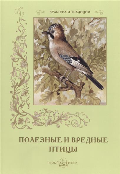 Дуванов В.: Полезные и вредные птицы