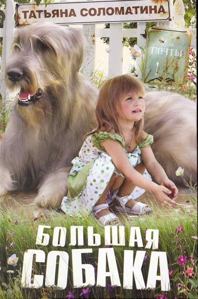 Соломатина Т. Большая собака