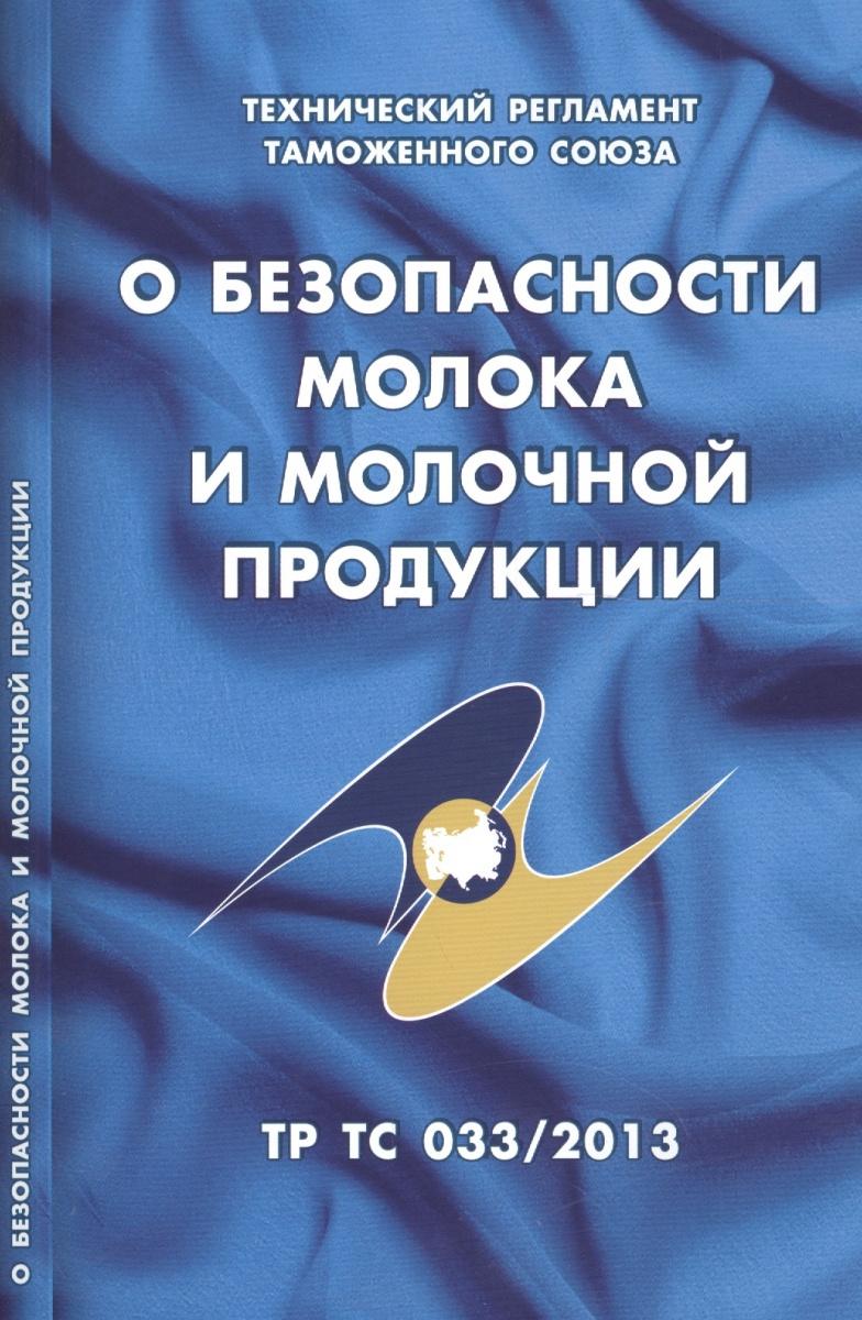 О безопасности молока и молочной продукции. Технический регламент Таможенного союза (ТР ТС 033/2013)
