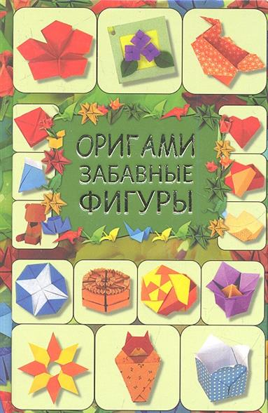 Оригами. Забавные фигуры