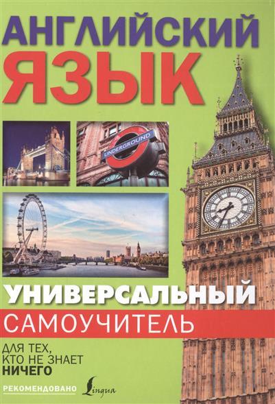 Матвеев С. Английский язык. Универсальный самоучитель для тех, кто не знает ничего ISBN: 9785170924400 матвеев с новейший самоучитель английский язык